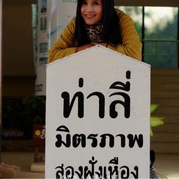 สุดเขตแผ่นดินไทย เมืองแห่งจุดหมายปลายทางของการเริ่มต้นที่ อำเภอท่าลี่ จังหวัดเลย