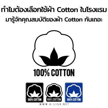 ทำไมต้องเลือกใช้ผ้า Cotton ในโรงแรม? มารู้จักคุณสมบัติของผ้าCottonกันเถอะ