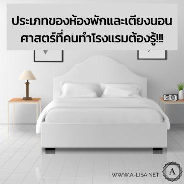 ประเภทของห้องพักและเตียงนอน ศาสตร์ที่คนทำธุรกิจโรงแรมต้องรู้!!!