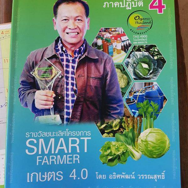 หนังสือเกษตรอินทรีย์เล่ม 4