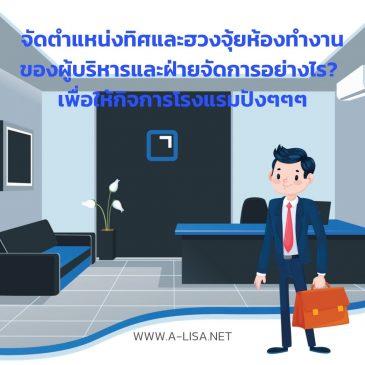 จัดตำแหน่งทิศและฮวงจุ้ยห้องทำงานของผู้บริหารและฝ่ายจัดการอย่างไร? เพื่อให้กิจการโรงแรมปังๆๆๆ