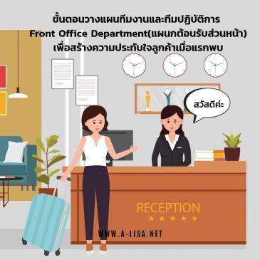 ขั้นตอนวางแผนทีมงานและทีมปฏิบัติการ Front Office Department(แผนกต้อนรับส่วนหน้า) เพื่อสร้างความประทับใจลูกค้าของธุรกิจโรงแรมเมื่อแรกพบ