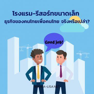 โรงแรม-รีสอร์ทขนาดเล็ก ธุรกิจของคนไทยเพื่อคนไทย จริงหรือเปล่า?