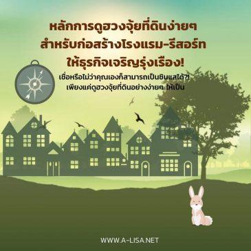 หลักการดูฮวงจุ้ยที่ดินง่ายๆ สำหรับก่อสร้างธุรกิจโรงแรม-รีสอร์ท ให้กิจการเจริญรุ่งเรือง!