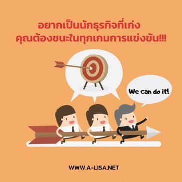 อยากเป็นนักธุรกิจที่เก่ง คุณต้องชนะในทุกเกมการแข่งขัน!!!