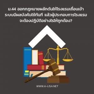 กฎหมายโรงแรม