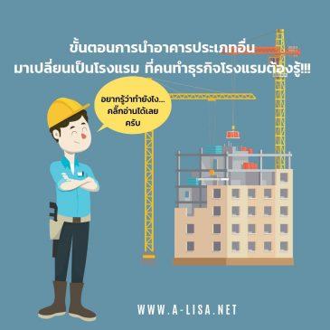 หลักเกณฑ์การนำอาคารประเภทอื่นมาเปลี่ยนเป็นโรงแรม ที่คนทำธุรกิจโรงแรมต้องรู้!!!