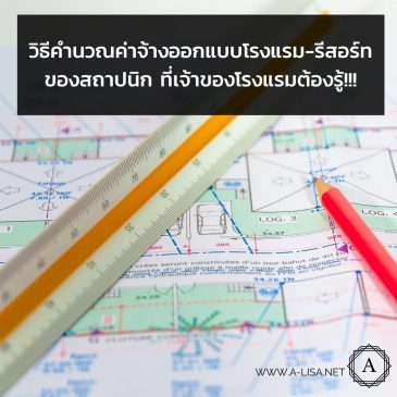 วิธีคำนวณค่าจ้างออกแบบโรงแรม-รีสอร์ท ของสถาปนิก ที่เจ้าของธุรกิจโรงแรมต้องรู้!!!