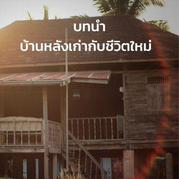 บทนำ  บ้านหลังเก่ากับชีวิตใหม่(นวนิยาย เมี่ยงคำ)