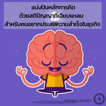 แบ่งปันหลักการคิดด้วยสติปัญญาที่เฉียบแหลม สำหรับคนอยากประสบความสำเร็จในธุรกิจ