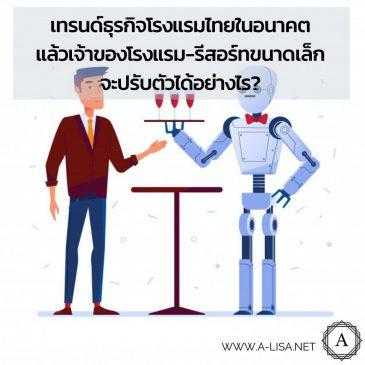 เทรนด์ธุรกิจโรงแรมไทยในอนาคต แล้วเจ้าของโรงแรม-รีสอร์ทขนาดเล็กจะปรับตัวได้อย่างไร?