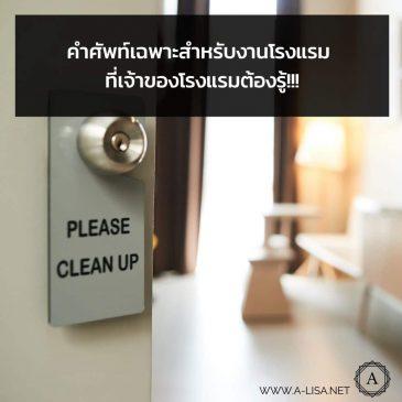 คำศัพท์เฉพาะสำหรับงานโรงแรม ที่เจ้าของธุรกิจโรงแรมต้องรู้!!!