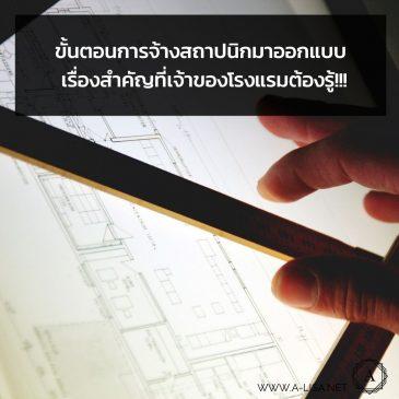ขั้นตอนการจ้างสถาปนิกมาออกแบบ เรื่องสำคัญที่เจ้าของธุรกิจโรงแรมต้องรู้!!!