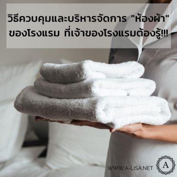 """วิธีควบคุมและบริหารจัดการ """"ห้องผ้า"""" ของโรงแรม ที่เจ้าของธุรกิจโรงแรมต้องรู้!!!"""