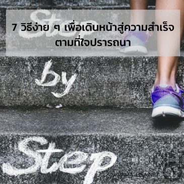 7 วิธีง่าย ๆ เพื่อเดินหน้าสู่ความสำเร็จ ตามที่ใจปรารถนา
