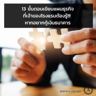 13 ขั้นตอนเขียนแผนธุรกิจหากอยากกู้เงินธนาคาร ที่เจ้าธุรกิจโรงแรมต้องรู้ !