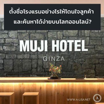 ตั้งชื่อโรงแรมอย่างไรให้โดนใจลูกค้า และค้นหาได้ง่ายบนโลกออนไลน์? เรื่องที่เจ้าของธุรกิจโรงแรมต้องรู้!
