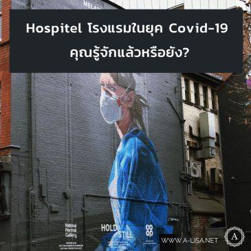 Hospitel โรงแรมในยุค Covid-19 คุณรู้จักแล้วหรือยัง?