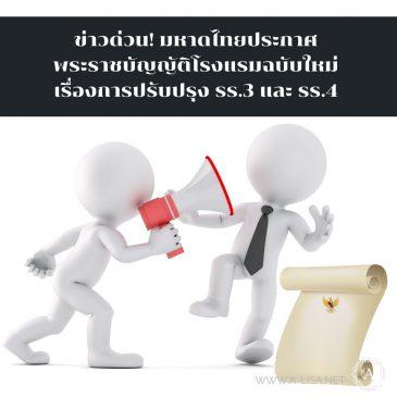 ข่าวด่วน! มหาดไทยประกาศพระราชบัญญัติโรงแรมฉบับใหม่ เรื่องการปรับปรุง รร.3 และ รร.4 ที่เจ้าของโรงแรมต้องรู้