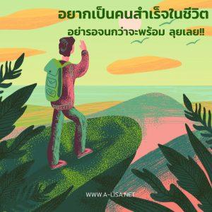 อยากเป็นคนสำเร็จในชีวิต อย่ารอจนกว่าจะพร้อม ลุยเลย!!