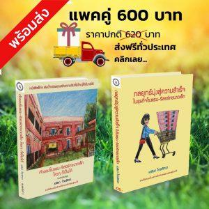 หนังสือที่คนอยากทำธุรกิจโรงแรม-รีสอร์ทขนาดเล็ก ต้องอ่าน!!!
