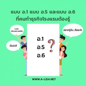 ไขข้อข้องใจ แบบ อ.1 แบบ อ.5 และแบบ อ.6 ที่คนทำธุรกิจโรงแรมต้องรู้
