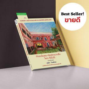 หนังสือที่คนทำธุรกิจโรงแรม ต้องอ่าน!!!