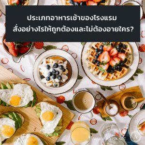 ประเภทอาหารเช้าของโรงแรม สั่งอย่างไรให้ถูกต้องและไม่ต้องอายใคร?