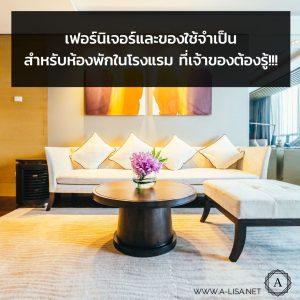 เฟอร์นิเจอร์และของใช้จำเป็นสำหรับห้องพักในโรงแรม ที่เจ้าของธุรกิจโรงแรมต้องรู้!!!