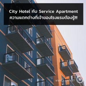 City Hotel กับ Service Apartment ความแตกต่างที่เจ้าของโรงแรมต้องรู้!!!