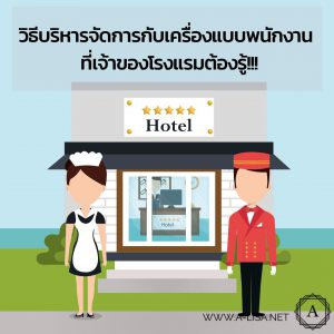 วิธีบริหารจัดการกับเครื่องแบบพนักงาน ที่เจ้าของธุรกิจโรงแรมต้องรู้!!!