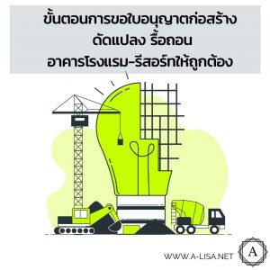 ขั้นตอนการขอใบอนุญาตก่อสร้าง ดัดแปลง รื้อถอนอาคารโรงแรม-รีสอร์ทให้ถูกต้อง