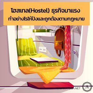 วิธีการประเมินมูลค่าอสังหาริมทรัพย์เพื่อประกอบการตัดสินใจลงทุน ที่เจ้าของธุรกิจโรงแรมต้องรู้!!!