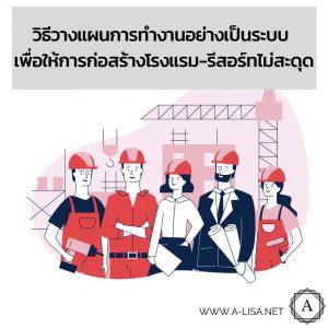 วิธีวางแผนการทำงานอย่างเป็นระบบ เพื่อให้การก่อสร้างธุรกิจโรงแรม-รีสอร์ทไม่สะดุด