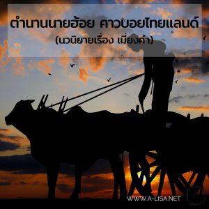 ตำนานนายฮ้อย คาวบอยไทยแลนด์ (นวนิยายเรื่อง เมี่ยงคำ)