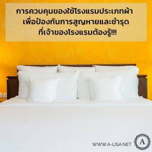 การควบคุมของใช้โรงแรมประเภทผ้า เพื่อป้องกันการสูญหายและชำรุด ที่เจ้าของธุรกิจโรงแรมต้องรู้!!!