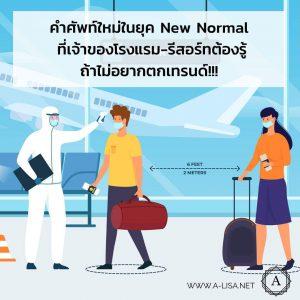 คำศัพท์ใหม่ในยุค New Normal ที่เจ้าของธุรกิจโรงแรมต้องรู้ ถ้าไม่อยากตกเทรนด์!!!
