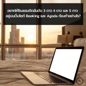 อยากให้โรงแรมติดอันดับ 3 ดาว 4 ดาว และ 5 ดาว อยู่บนเว็บไซต์ Booking และ Agoda ต้องทำอย่างไร?