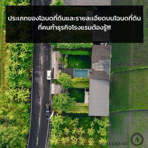 ประเภทของโฉนดที่ดินและรายละเอียดบนโฉนดที่ดิน ที่คนทำธุรกิจโรงแรมต้องรู้!!!