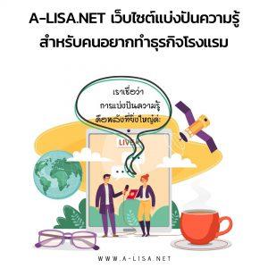 A-LISA.NET เว็บไซต์แบ่งปันไอเดียและแรงบันดาลใจสำหรับคนไทยที่อยากมีธุรกิจโรงแรม-รีสอร์ทขนาดเล็ก เป็นของตัวเอง