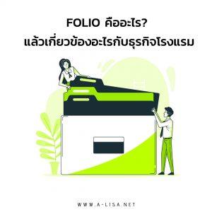 Folio คืออะไร? แล้วเกี่ยวข้องอะไรกับธุรกิจโรงแรม