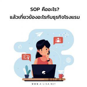 SOP คืออะไร? แล้วเกี่ยวข้องอะไรกับธุรกิจโรงแรม